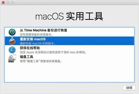 """""""macOS 实用工具""""窗口"""