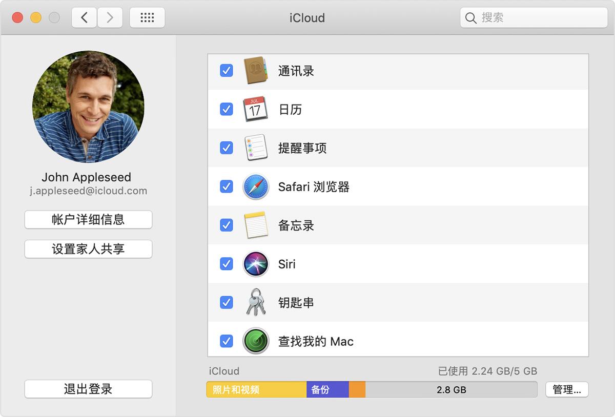 显示 iCloud 钥匙串的 Mac