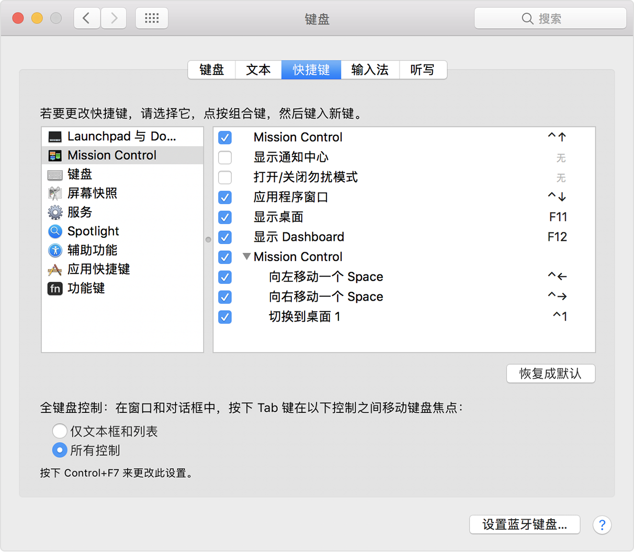 Mac 键盘快捷键