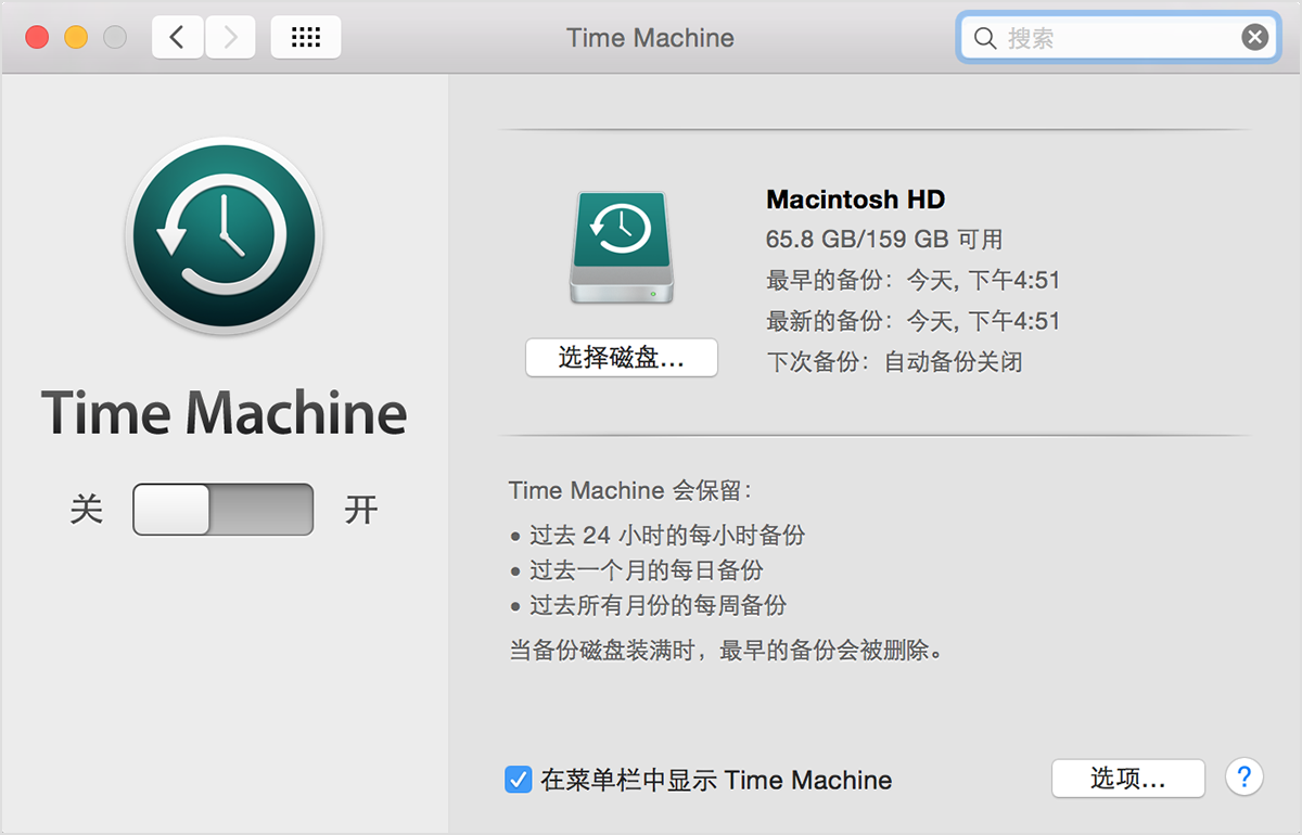 Time Machine 偏好设置