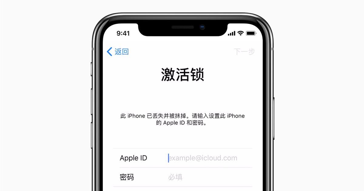 apple id 锁 破解