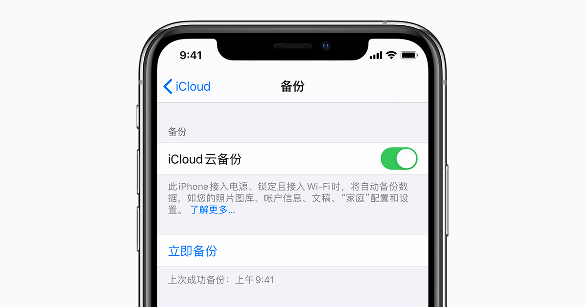 How To Backup Photos From Iphone To Icloud >> 如何备份您的 iPhone、iPad 和 iPod touch - Apple 支持