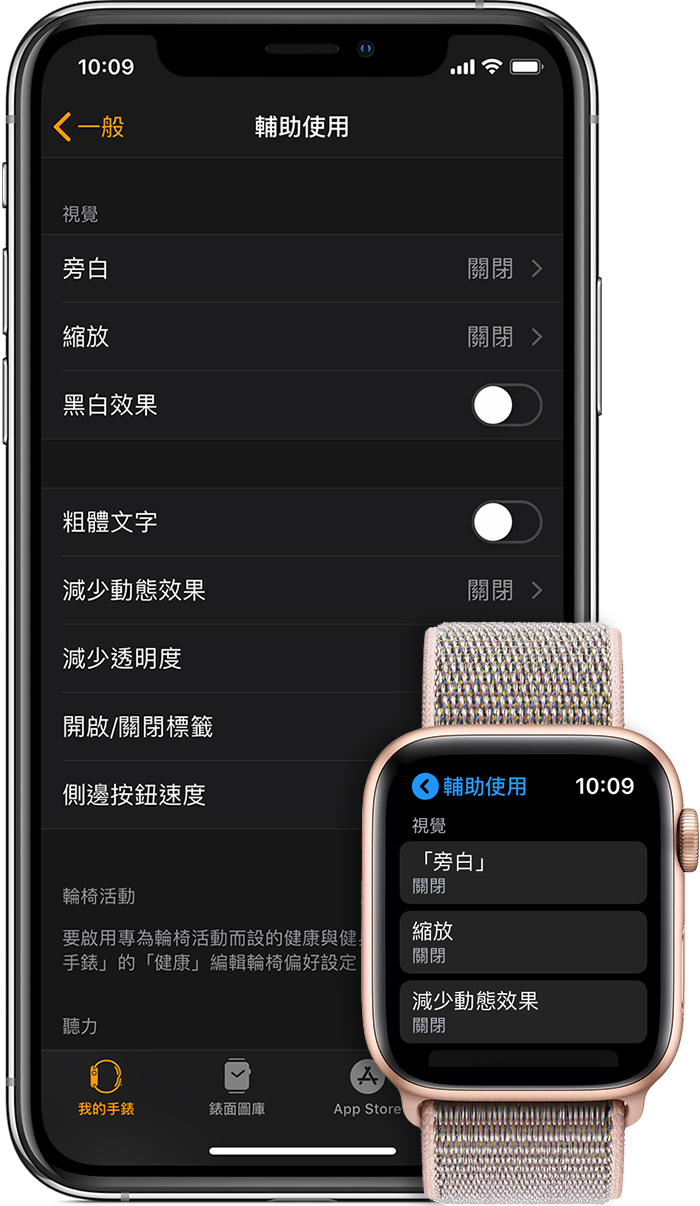 iPhone 和 Apple Watch 上的輔助使用設定