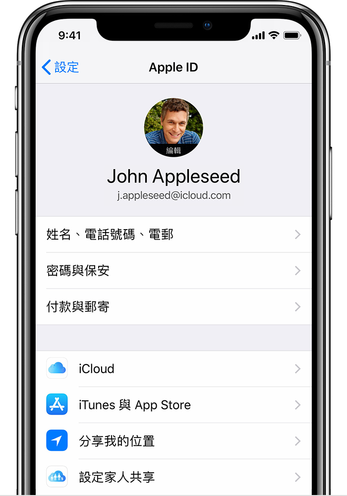 iPhone 上的 Apple ID 畫面