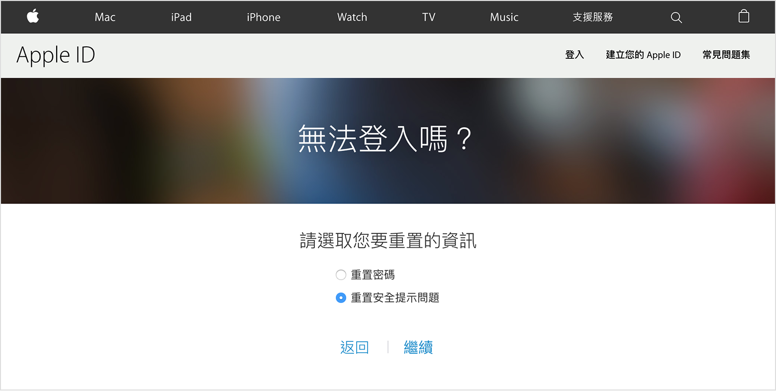 how to reset security questions on iphone 如果忘了 apple id 安全提示問題的答案 apple 支援 6602