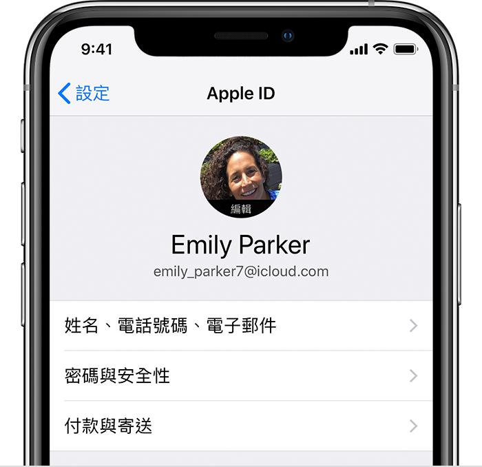 iPhone「設定」中的 Apple ID 畫面