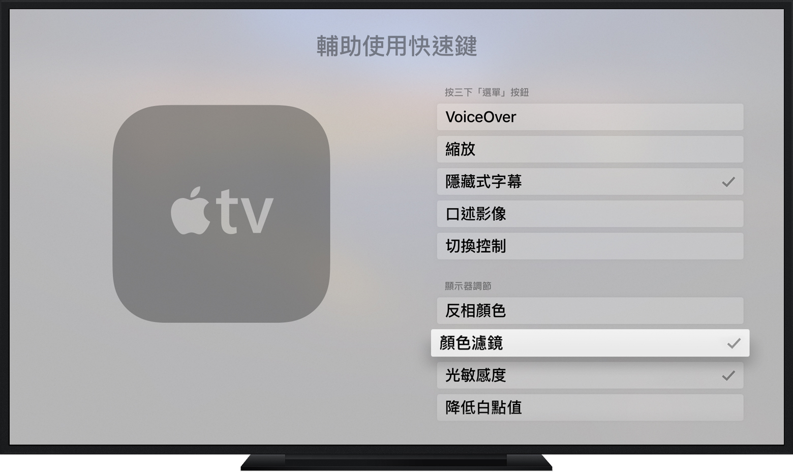 選取要在 Apple TV(第 4 代)上設定快速鍵的功能