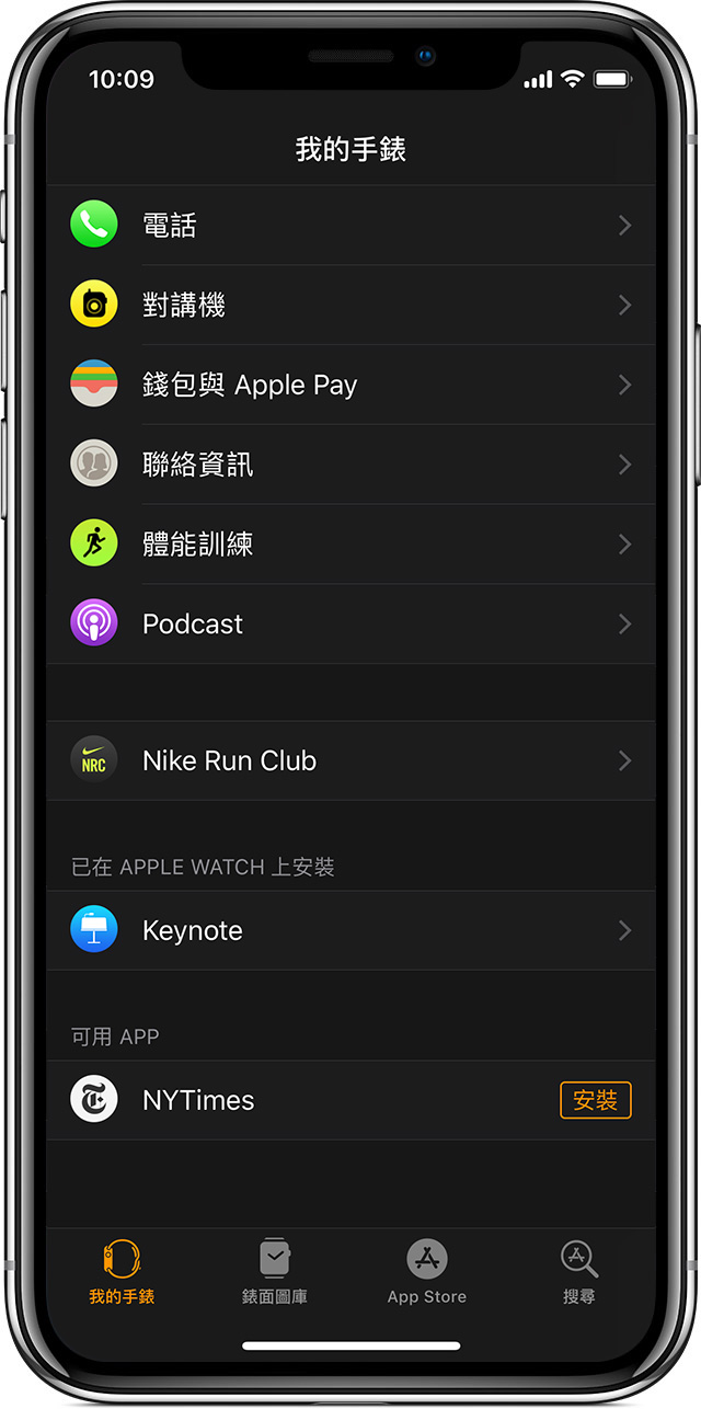 Apple Watch app 內可用的 app。