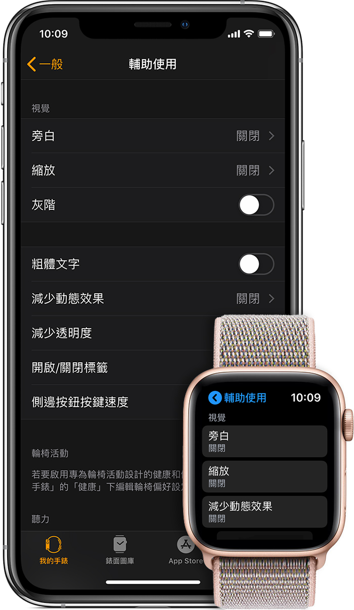 iPhone 和 Apple Watch 上的「輔助使用」設定