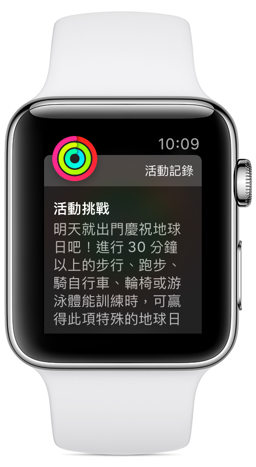 Apple Watch 上的「Ring in the New Year Challenge」(新年挑戰圓圈)。