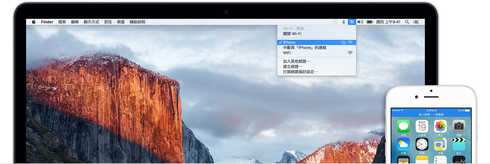 「接續互通」可讓您透過 iPhone 上的 Instant Hotspot 供其他裝置使用 Internet