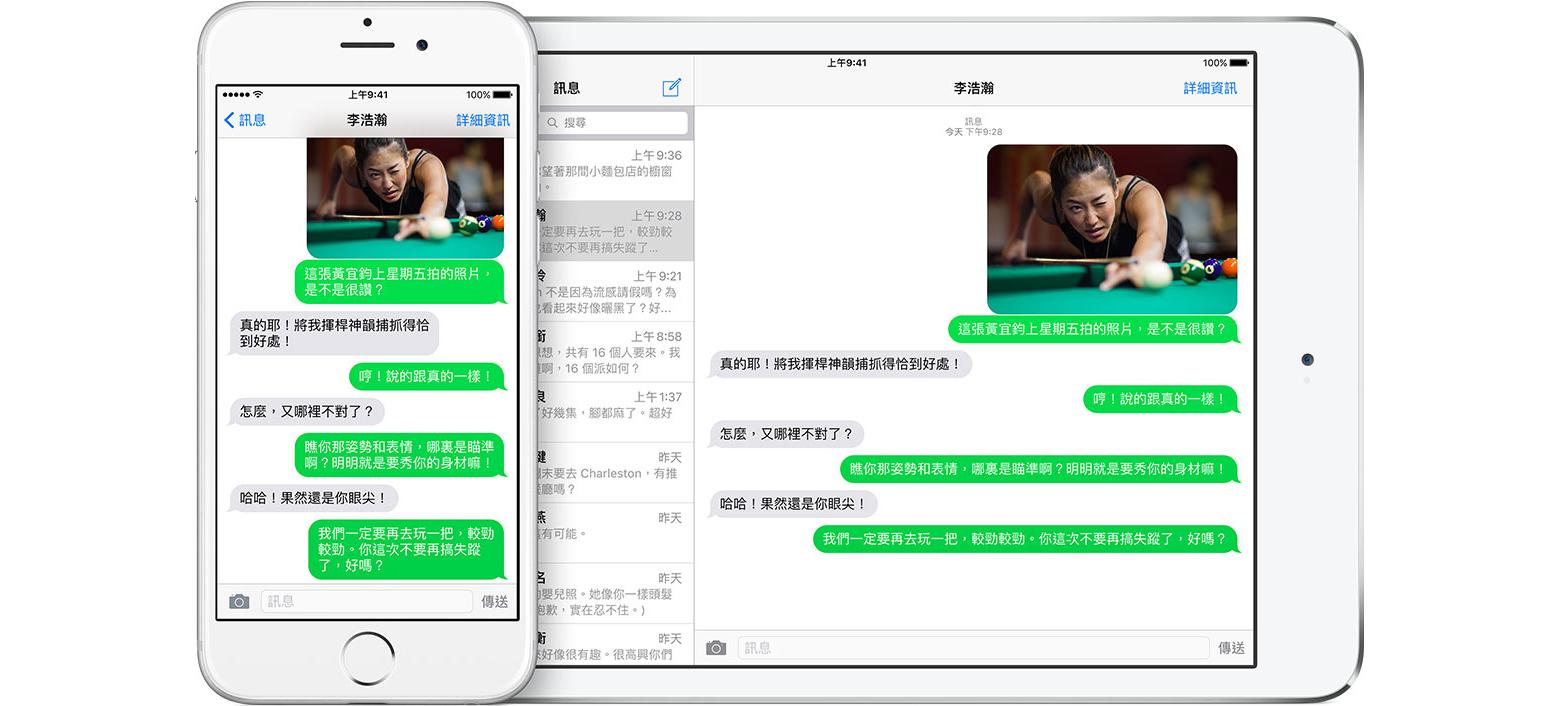 使用「接續互通」從 Mac、iPad 或 iPod touch 傳送簡訊