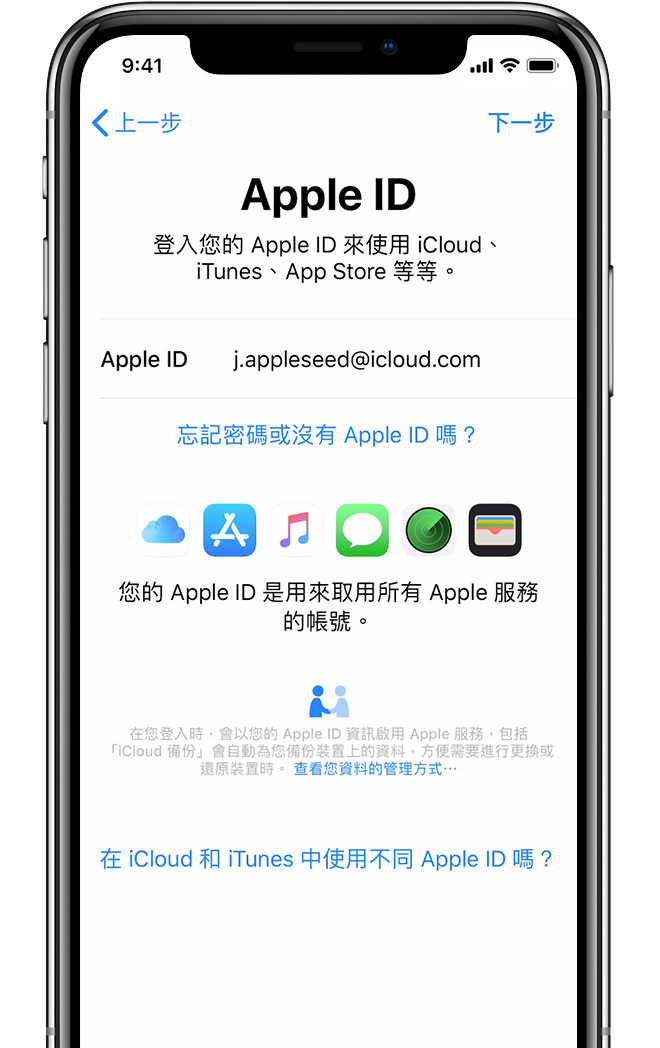 iPhone 上的 Apple ID 設定畫面