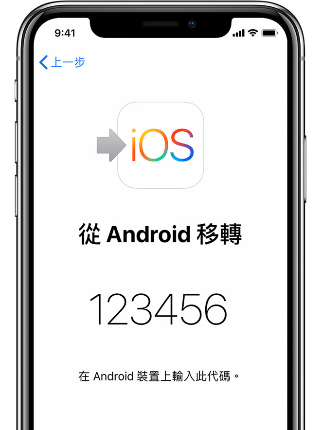 iPhone 上的「從 Android 移轉」畫面並顯示代碼