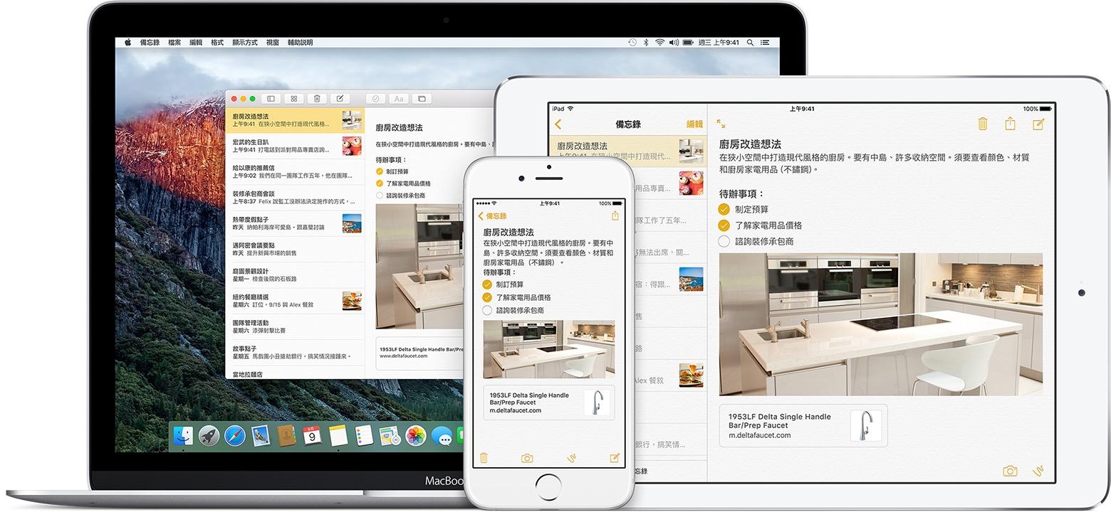 Mac、iPhone 和 iPad 上的「接續互通」