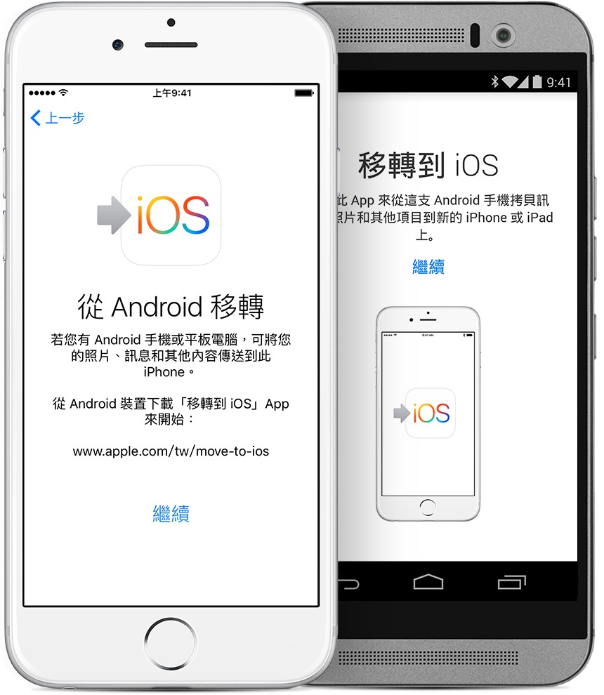 move from android to iphone 從 android 移轉到 iphone 或 ipod touch apple 支援 17814