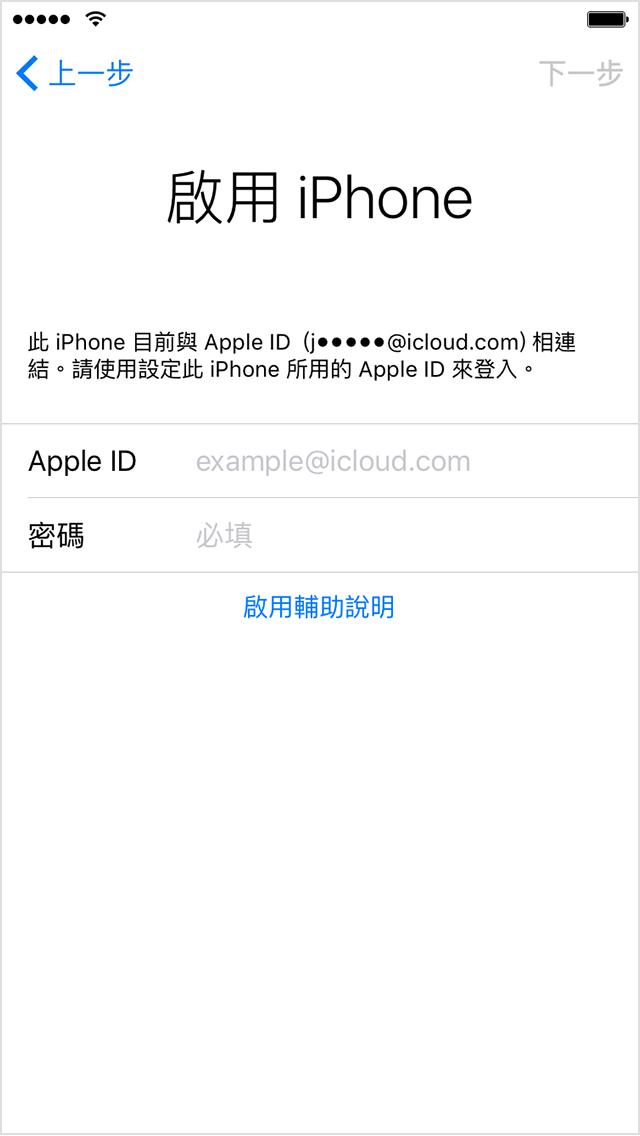 「啟用 iPhone」畫面