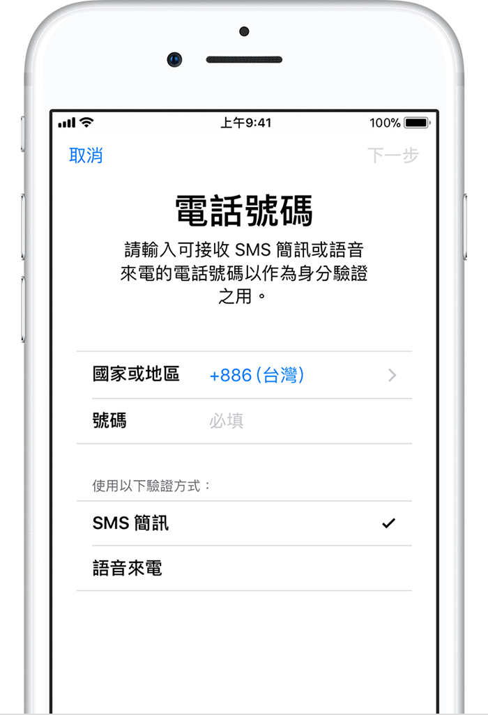 iphone support number apple id 雙重認證 apple 支援 12358