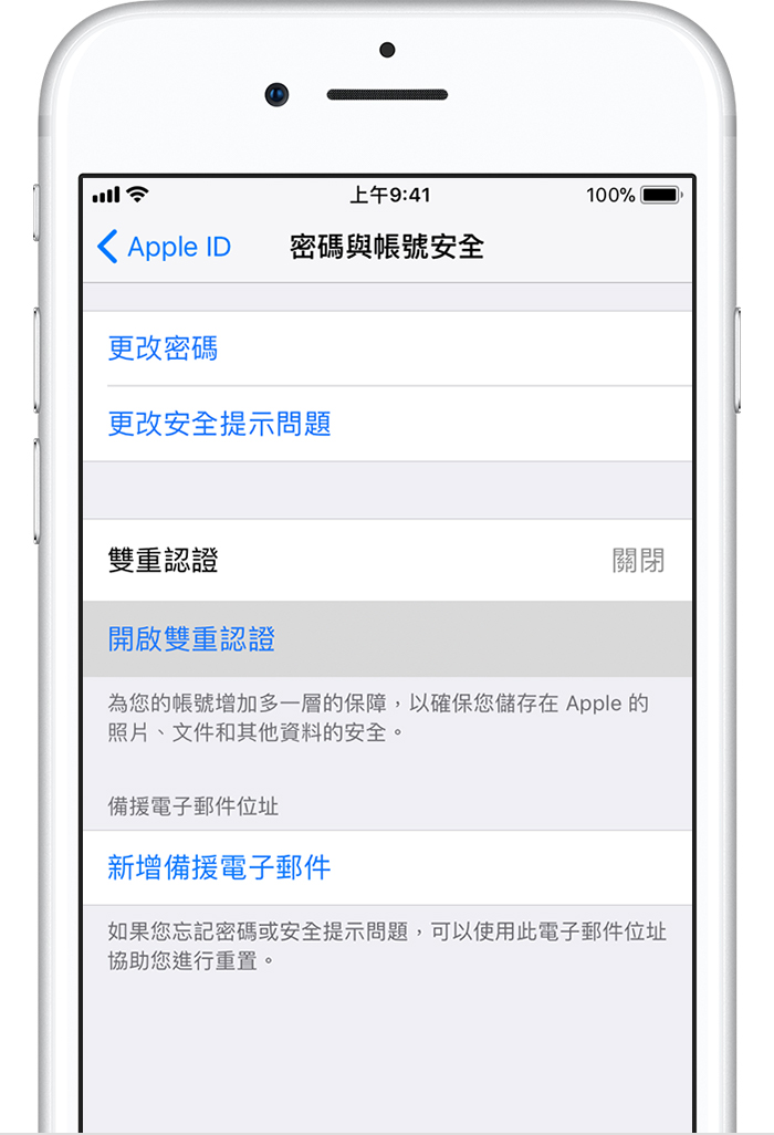 multiple apple ids on iphone apple id 雙重認證 apple 支援 17821