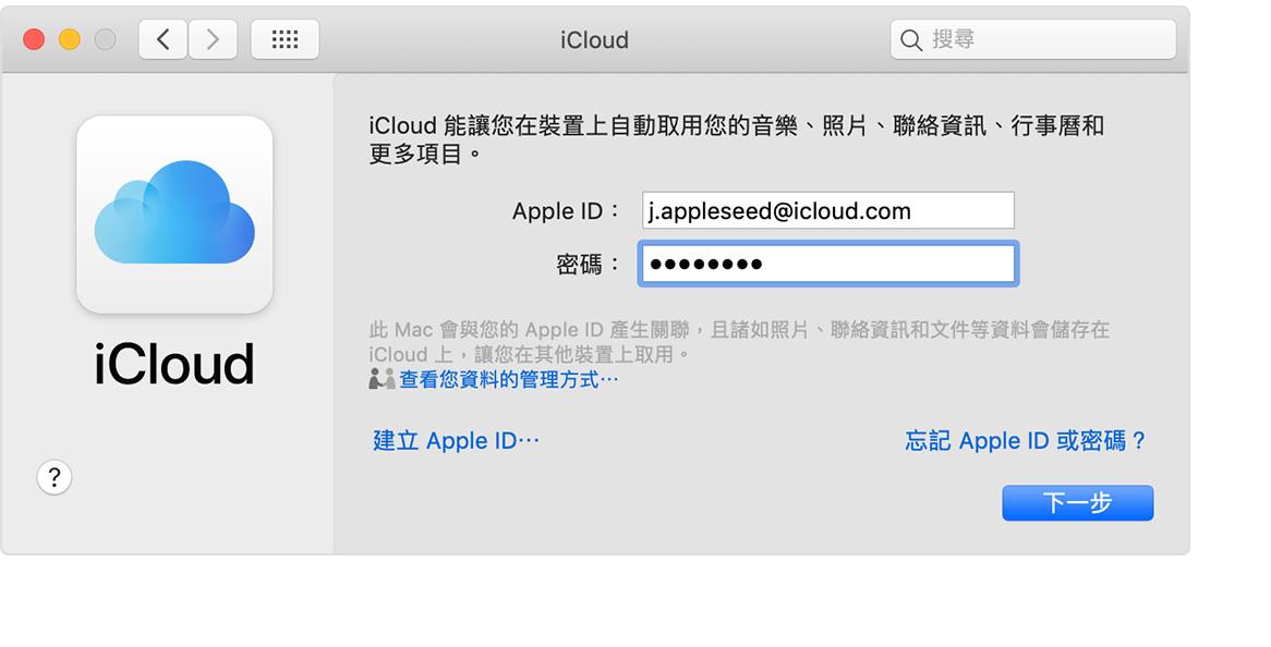 icloud mac os x 10.6.8