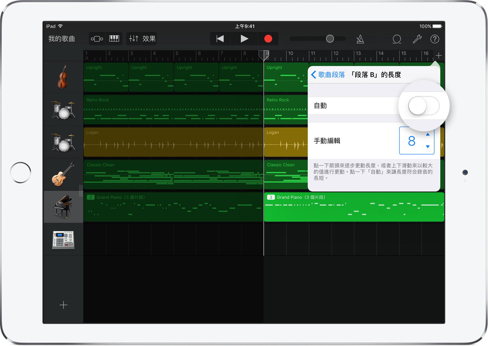 想你中所有歌曲_在 iOS 版 GarageBand 中錄製多個片段 - Apple 支援