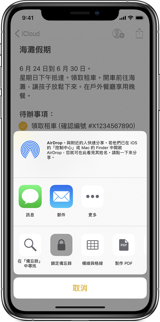 顯示 Beach Vacation 備忘錄與 AirDrop 選項的 iPhone