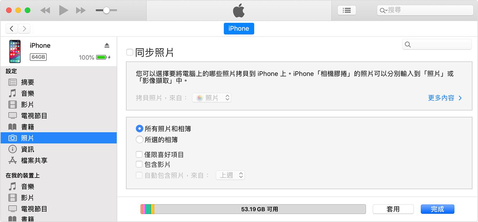 itunes最新版本是_讓所有裝置上的照片安全地儲存並保持最新狀態 - Apple 支援