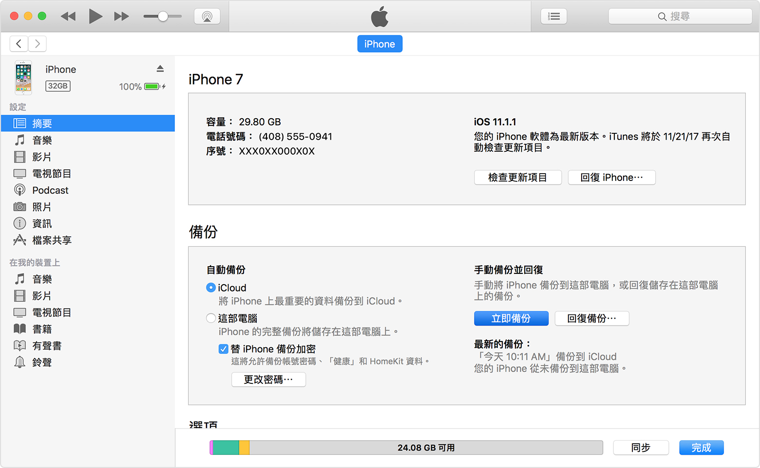 itunes backup iphone 如何備份 iphone 或 ipod touch apple 支援 2164