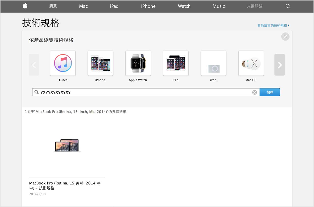 如何辨识MacBook Pro 机型- Apple 支援