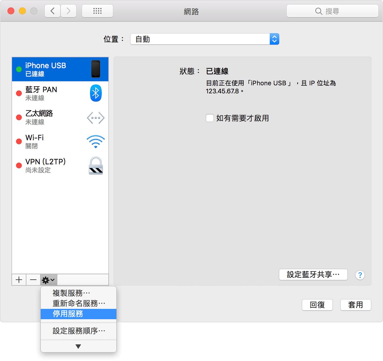 如果 Iphone 或 Ipad(wi Fi Cellular)上的「個人熱點」無法運作 Apple 支援